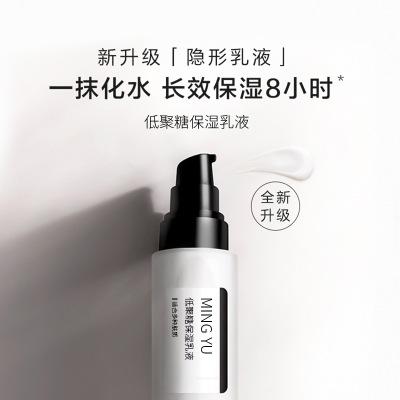 加工定制 男女清爽不油膩水乳滋潤補水護膚品 低聚糖保濕乳液oem2
