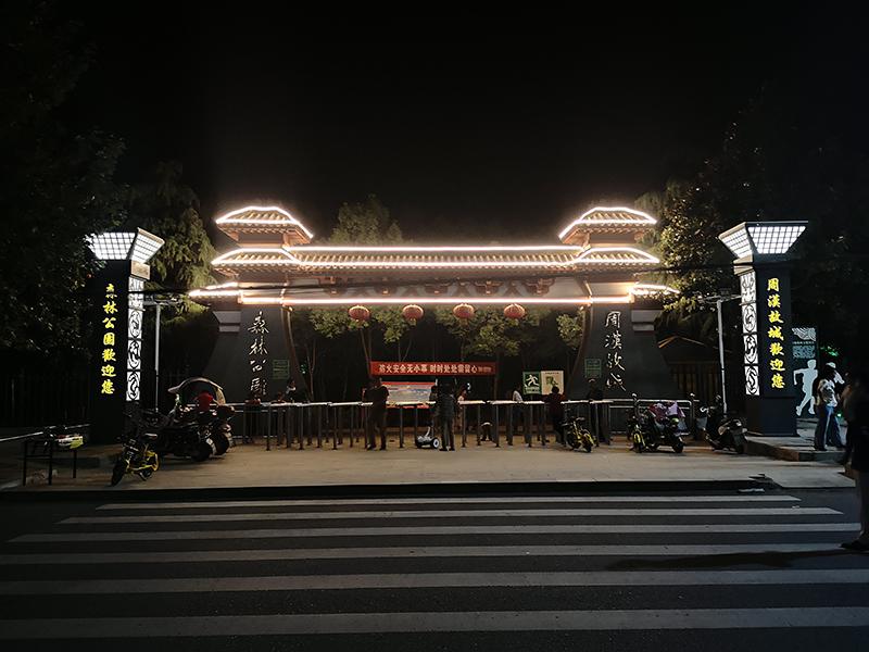舞阳县西城公园