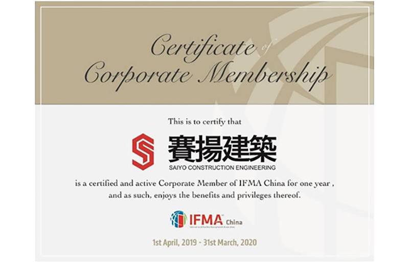 赛扬成为日本 Facility Management 协会准会员