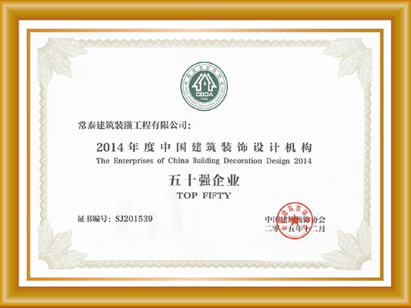 中國建筑裝飾設計機構五十強企業