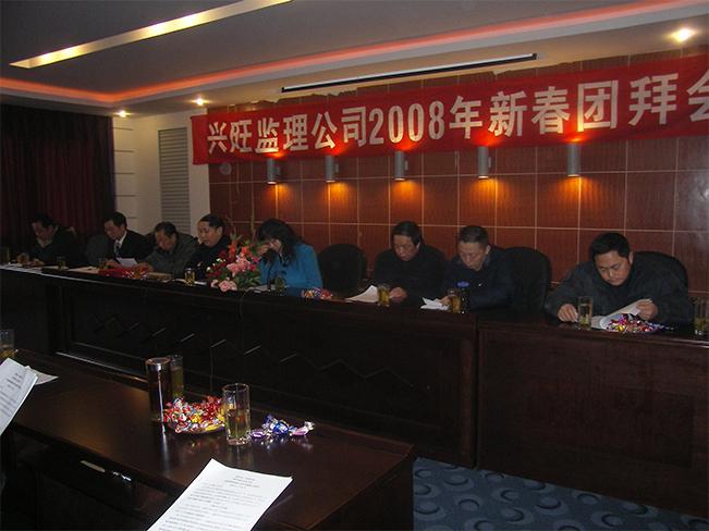 2008年新春團拜會