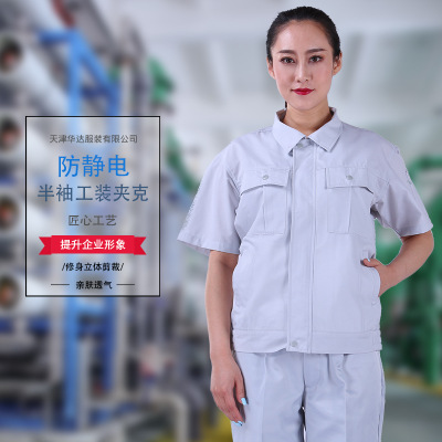 勞保男 女半袖工裝夾克 車間汽修工服 耐磨防靜電工作服 廠家直銷