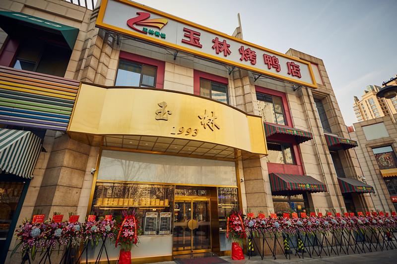 2020年12月26日,燃,就現在,玉林烤鴨望京東湖店12月26日盛大開業,速來!