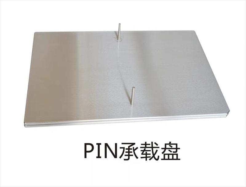 PIN承載盤