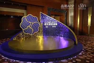 直擊北京會丨2018中國化妝品藍玫獎正式揭曉