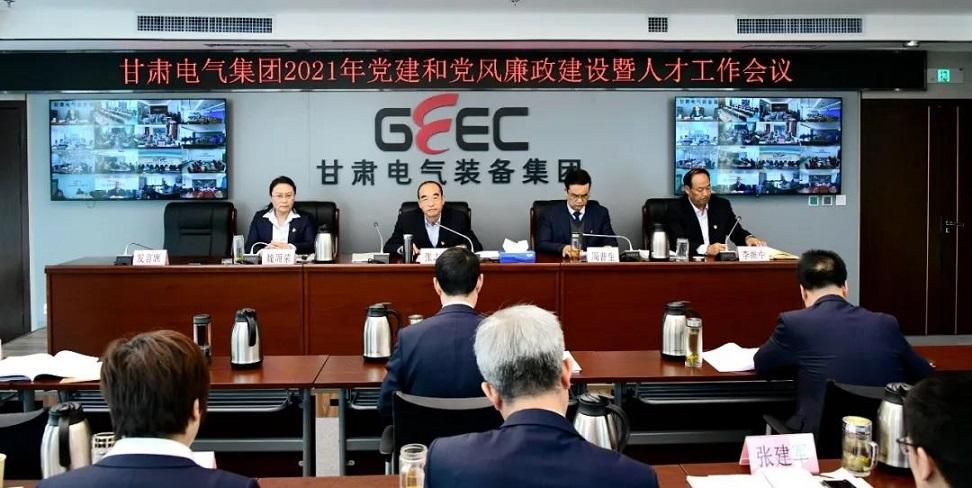 公司參加甘肅電氣集團2021年度黨建和  黨風廉政建設暨人才工作會