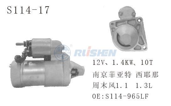 型号:S114-17