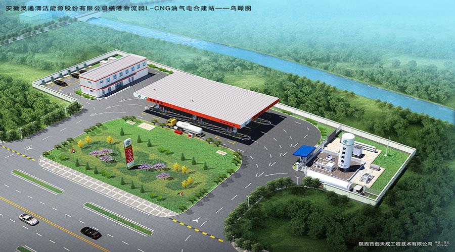 安徽铜陵市横港物流园L-CNG油气合建站