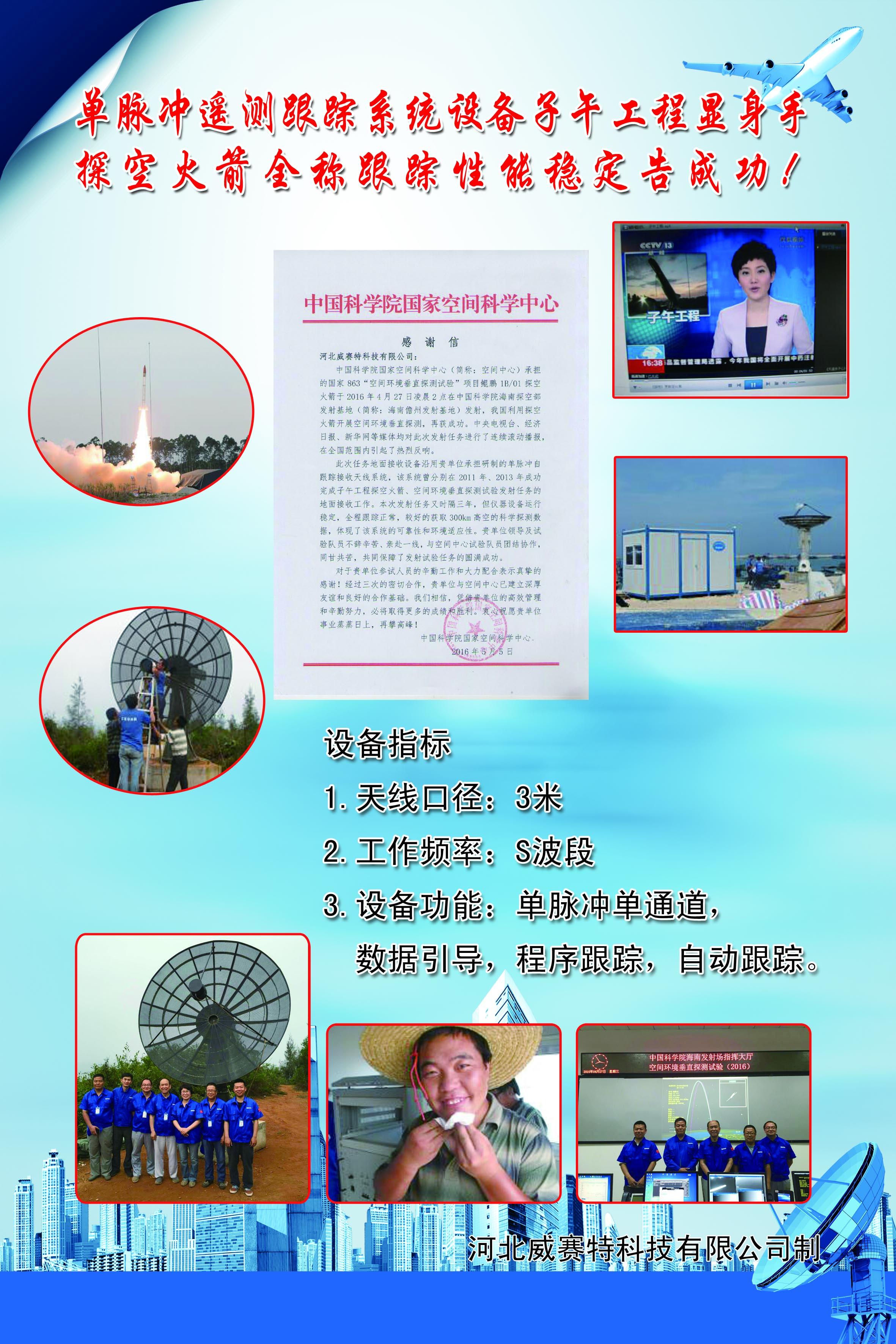 子午工程:探空火箭地面遥测跟踪设备