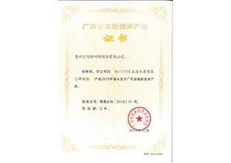 廣東省高新技術產品證書201912(RG-535TK)_1