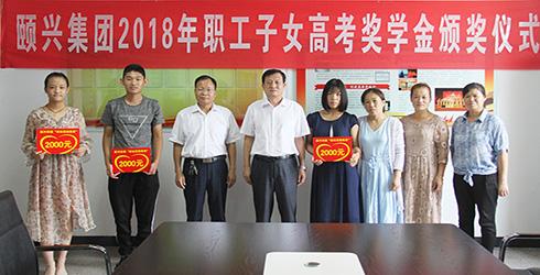 公司舉行2018年職工子女高考獎學金頒發儀式