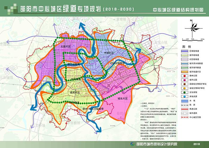 邵陽市中心城區綠道專項規劃