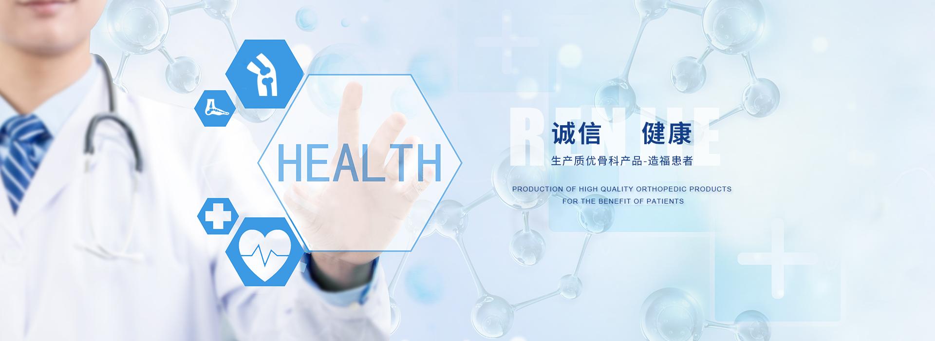 鎮江市人杰醫療器械有限公司