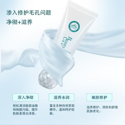 一件代貨洗面奶 女神潔面乳膏按去油卸妝深層清潔氨基酸洗面奶oem2