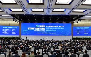 2016-2019世界互联网大会