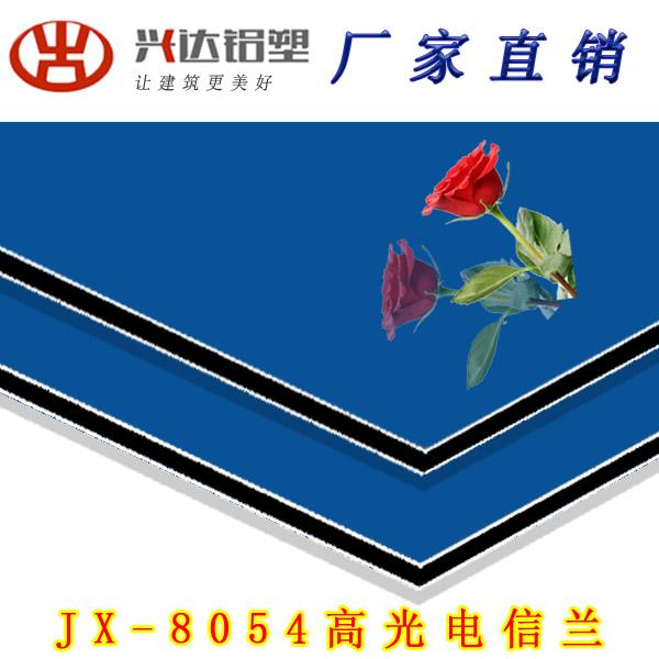 JX-8054 高光電信蘭