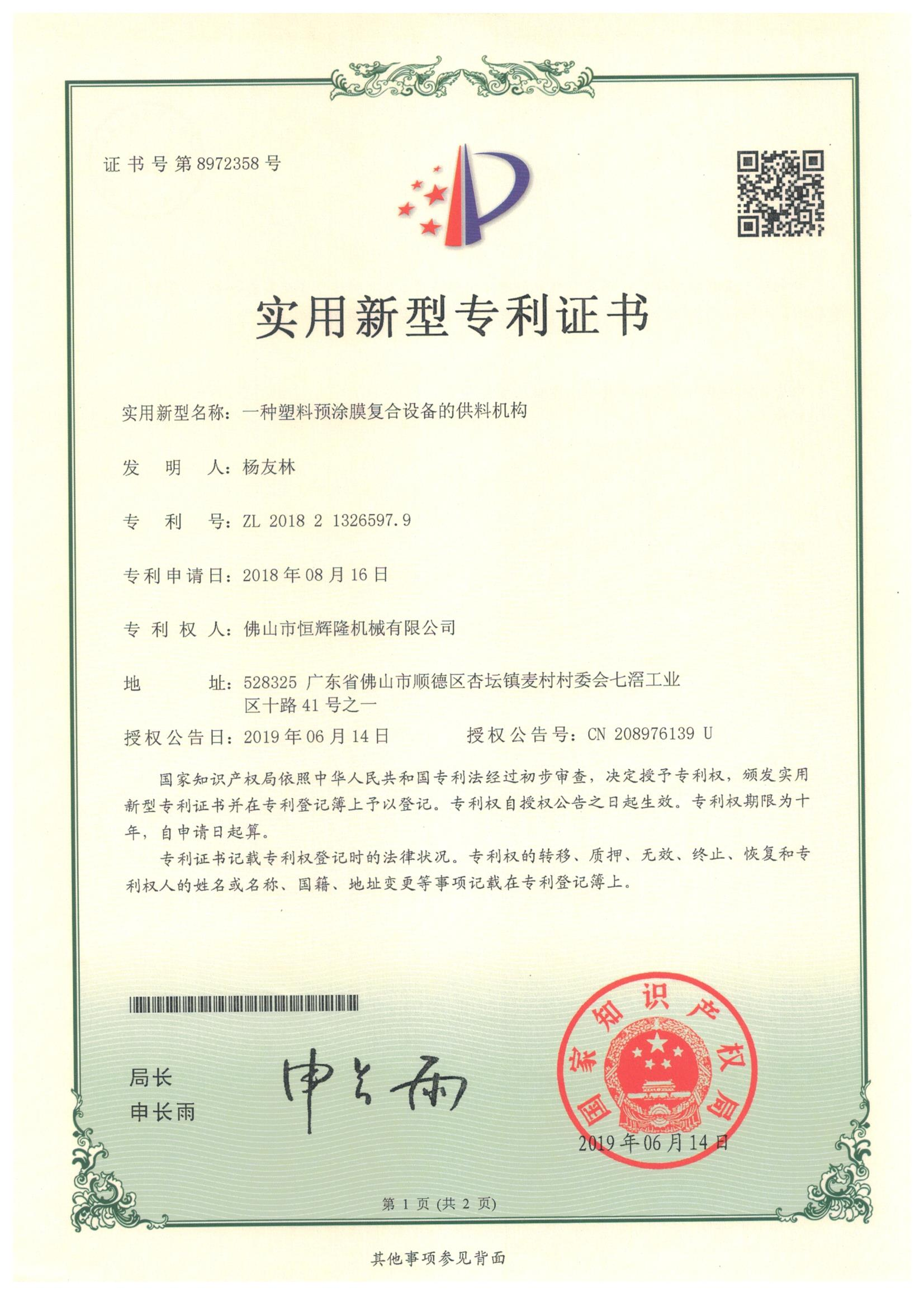 實用型專利 003