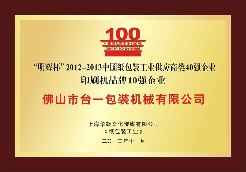 2013印刷機10強企業證書