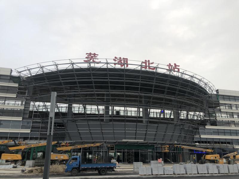 商合杭铁路芜湖北站