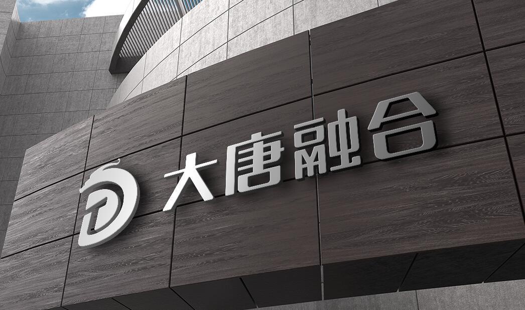 大唐融合通信技术有限公司