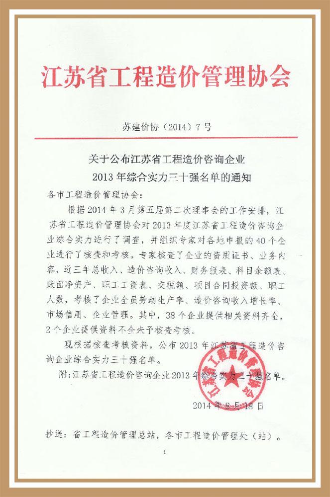 江蘇省工程造價咨詢企業三十強