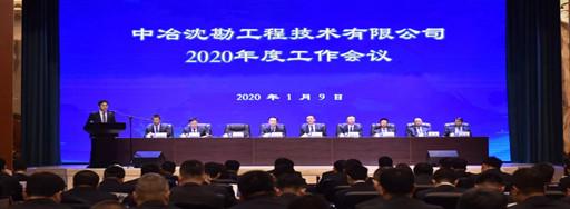 中冶沈勘2020年度工作會議