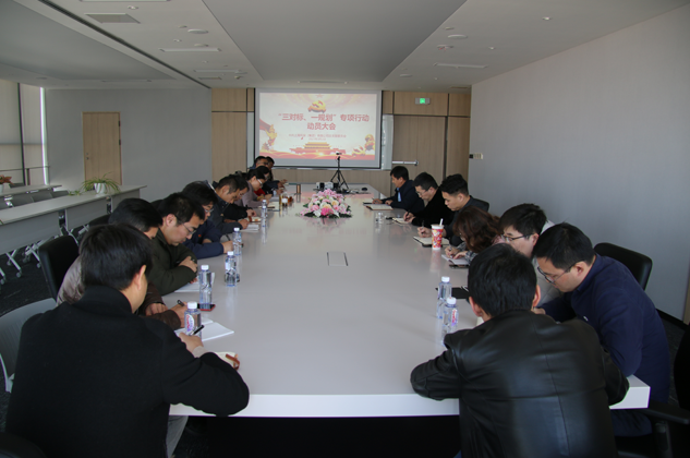 """上海茄子視頻官網開展""""三對標、一規劃""""專項行動""""政治對標""""專題學習研討活動"""