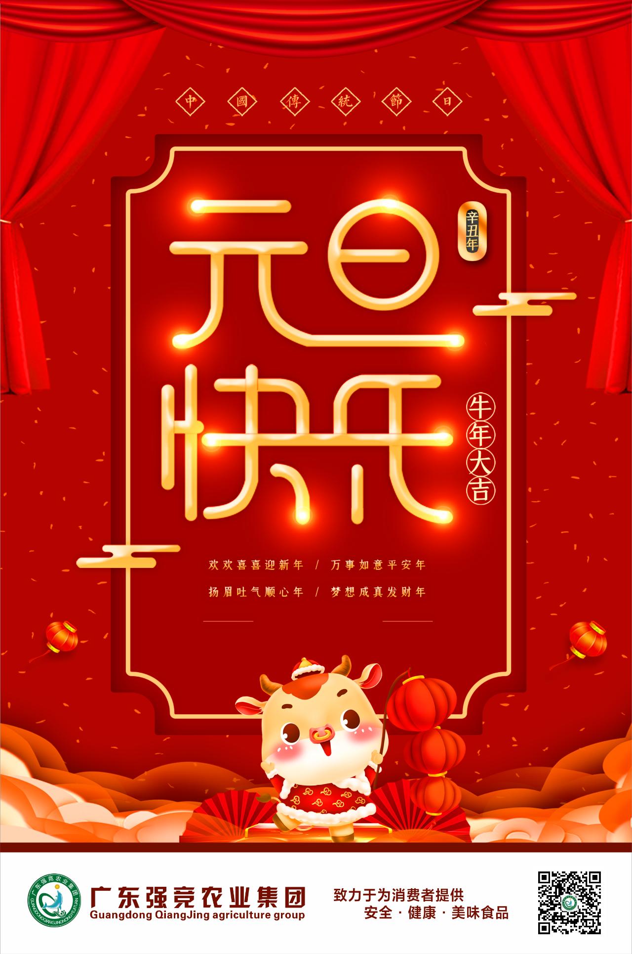 广东强竞农业集团祝您元旦快乐!