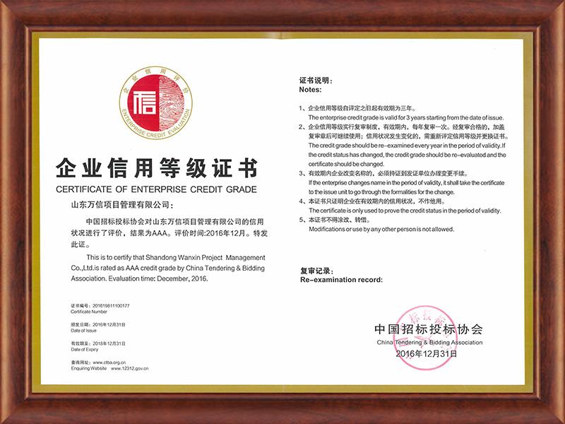 企業信用等級證書1