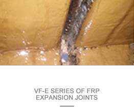 VF-E系列玻璃钢膨胀节
