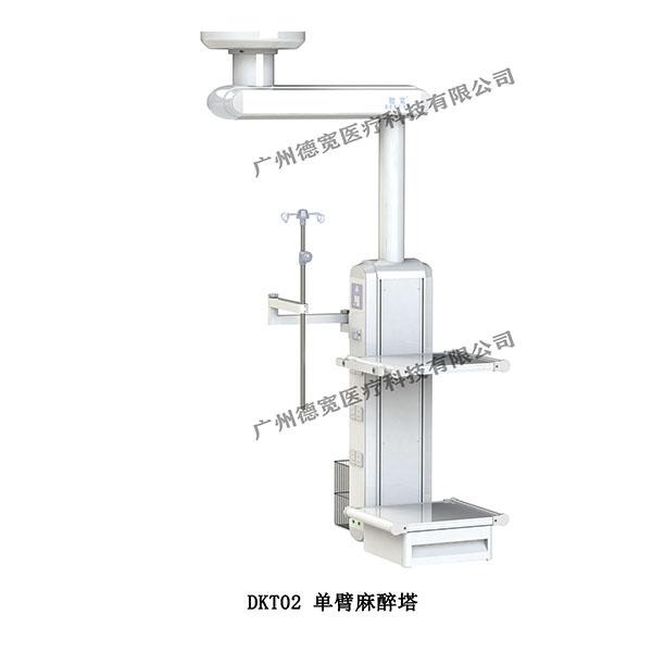 DKT02 單臂麻醉塔