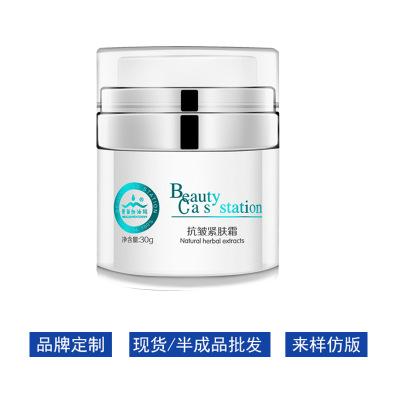 廠家直銷護膚抗衰緊致面霜 收縮毛孔補水保濕面霜oem化妝品代加工2