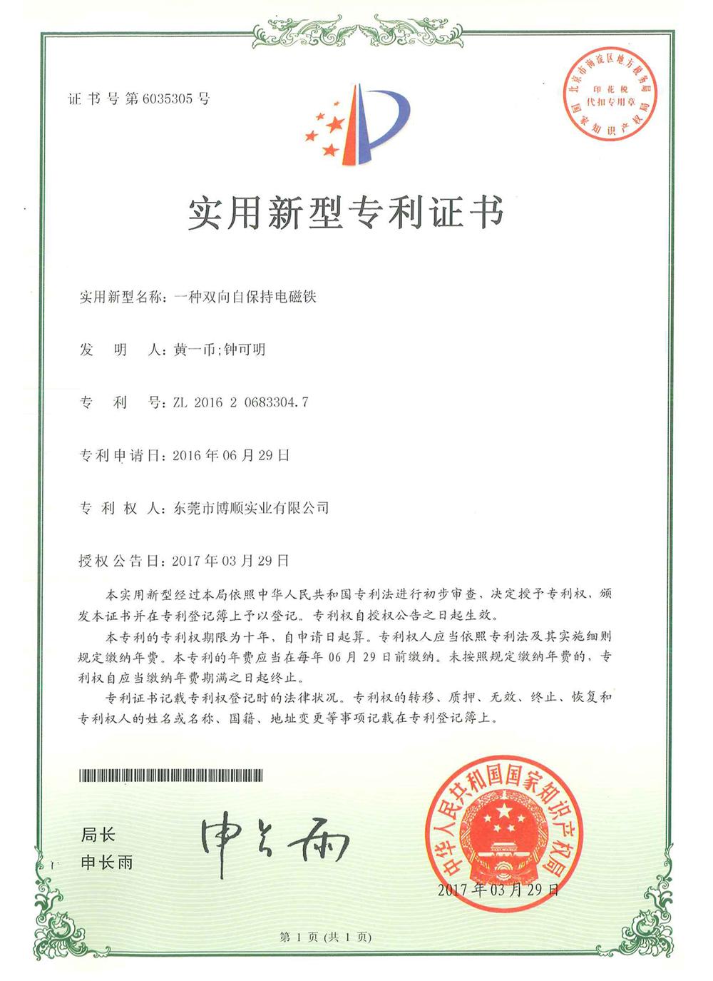 专利证书:双向自保持电磁铁