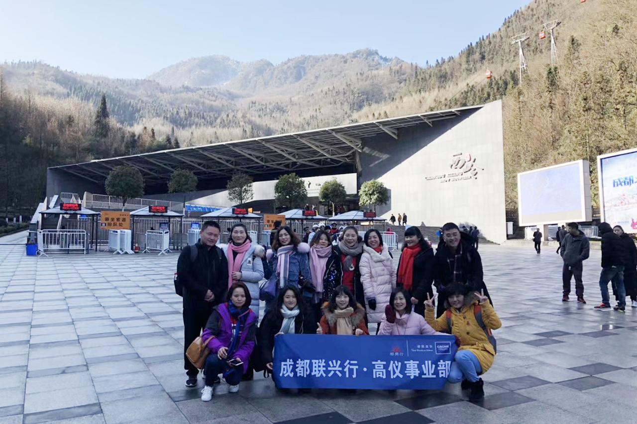 2019年成都聯興行高儀事業部西嶺雪山團建
