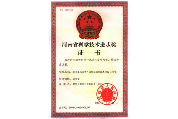 03-河南省科技進步二等獎