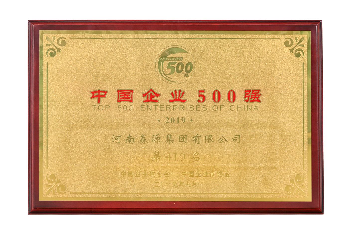 2019中国企业500强419奖牌