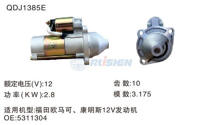 型号:QDJ1385E