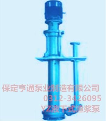 YZ液下式渣漿泵