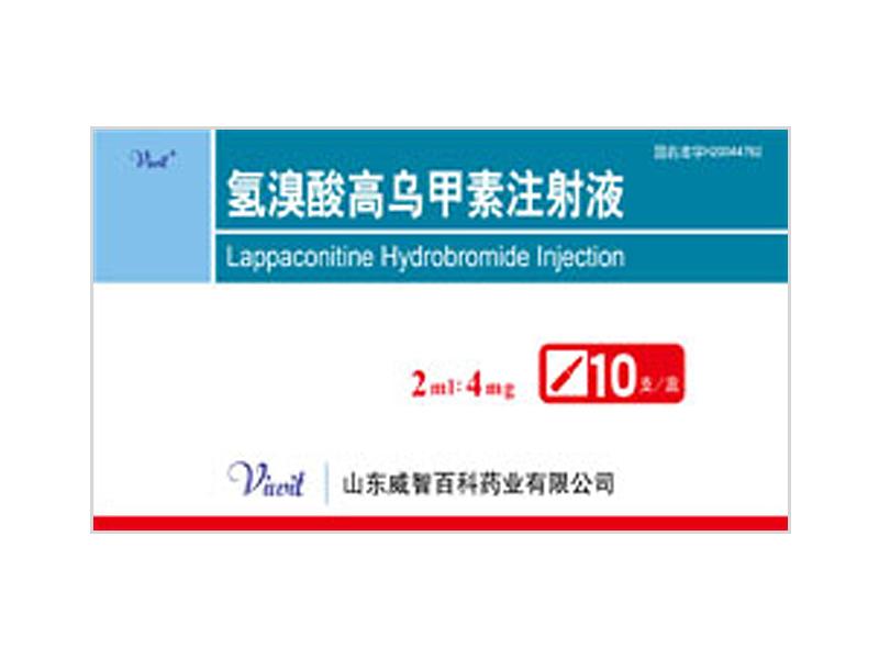 氢溴酸高乌甲素注射液 2ml:4mg