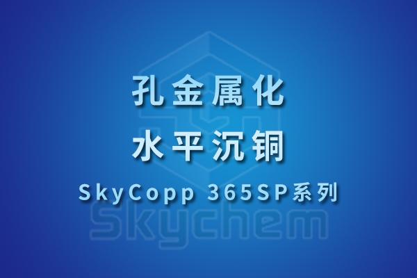 SkyCopp 365SP系列