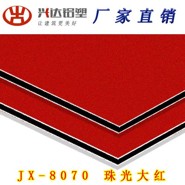 JX-8070 珠光大紅