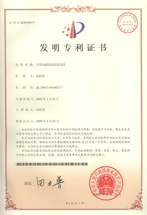 [Invention Patent Certificate] Immersion Treatment of Graphite Electrode