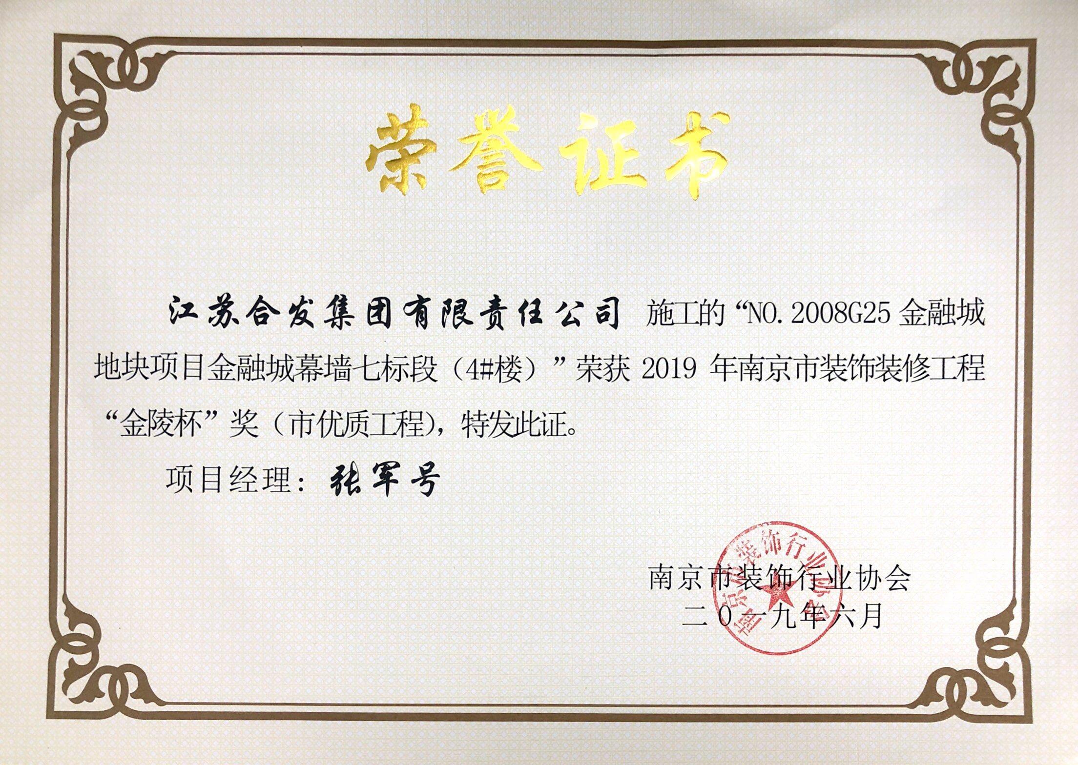 NO.2008G25金融城地塊項目金融城幕墻七標段(4#樓)