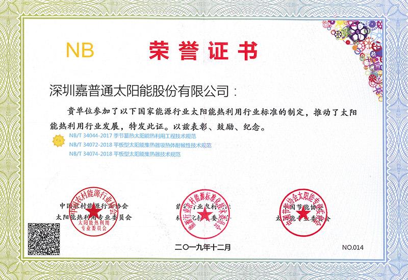 3.4 2019.12嘉普通参与国家能源行业太阳能热利用行业标准制定公司表彰