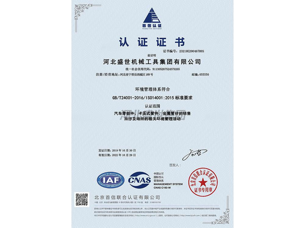ISO14001環境管理體系證書