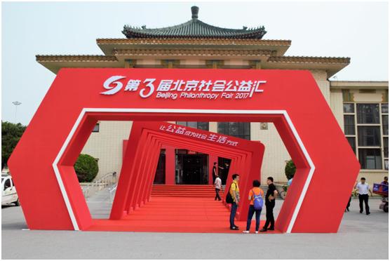 第三屆北京社會公益匯開幕,七彩單車支持共享單車社會共治計劃