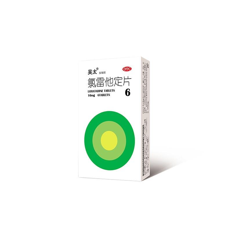 中国福彩app官方下载?氯雷他定片