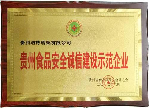 贵州食品安全诚信建设示范企业