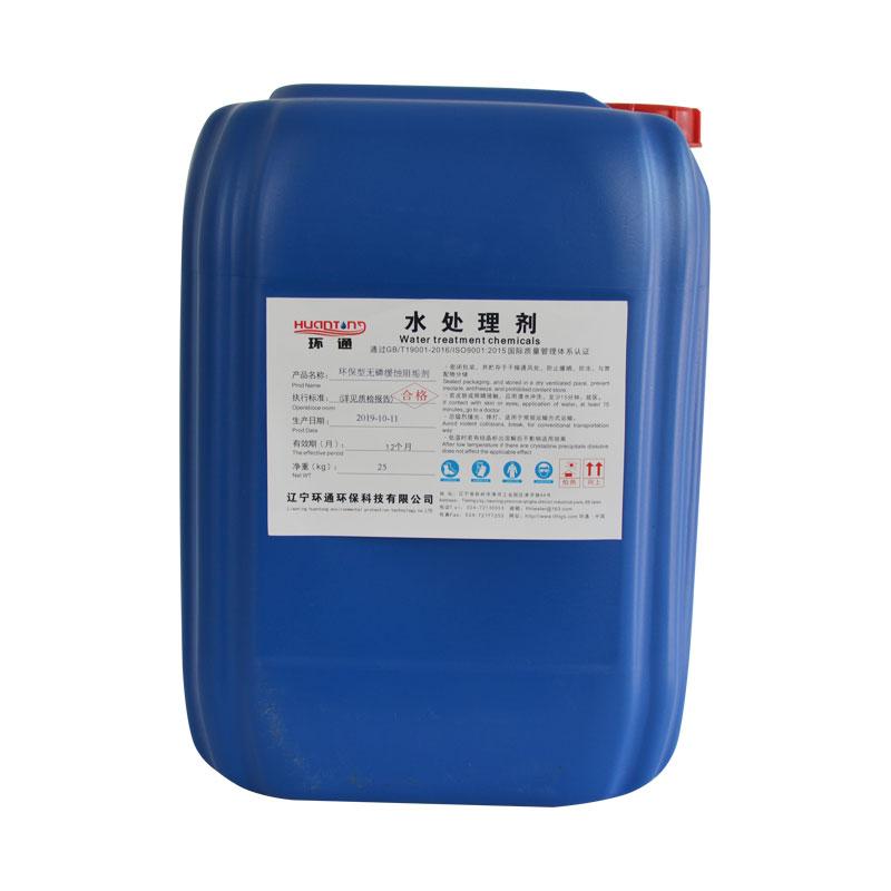 LHT-1101环保型无磷缓蚀阻垢剂