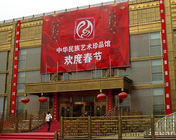 中华民族艺术珍品馆